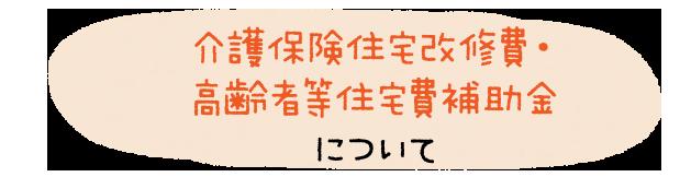 kaigo-reform-img_69